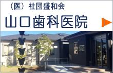 (医)社団盛和会山口歯科医院